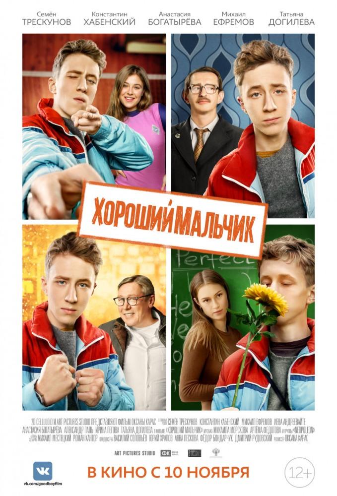 Хорошие фильмы всех категорий