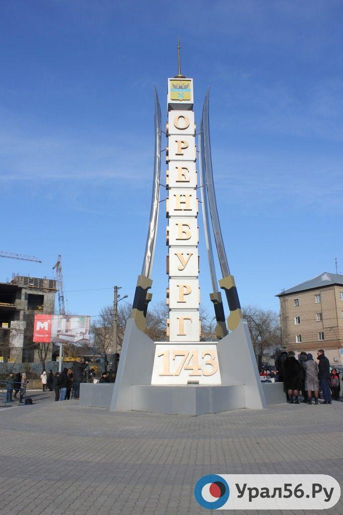 IMG_4105 В Оренбурге мост через реку Урал охраняют казачьи шашки Люди, факты, мнения Оренбургская область