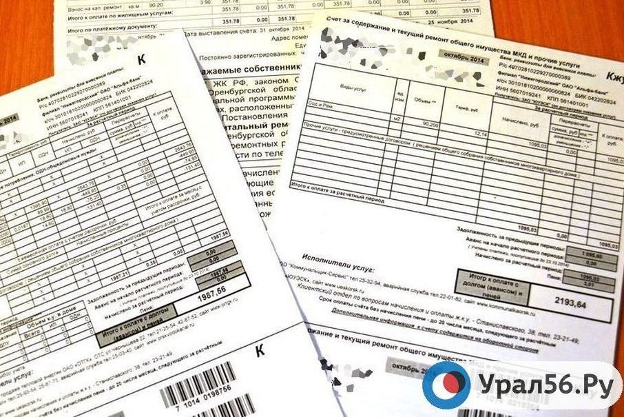 Строчка «общедомовые нужды» исчезнет изЖКХ-квитанций туляков