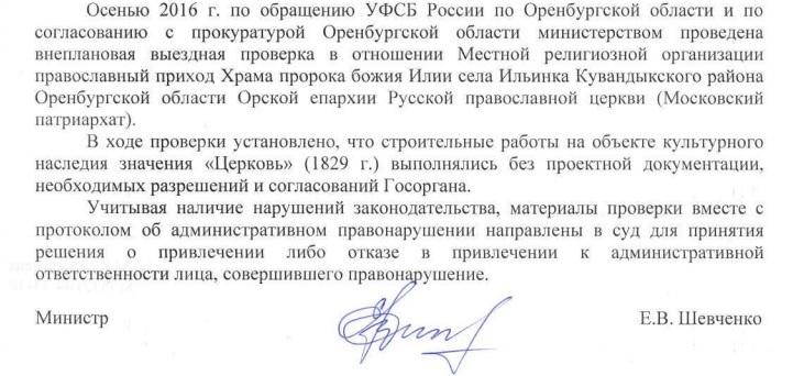 Ответ на запрос от Министерства культуры Оренбургской области