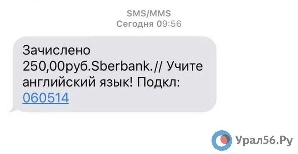 Массовая рассылка мошеннических sms-сообщений