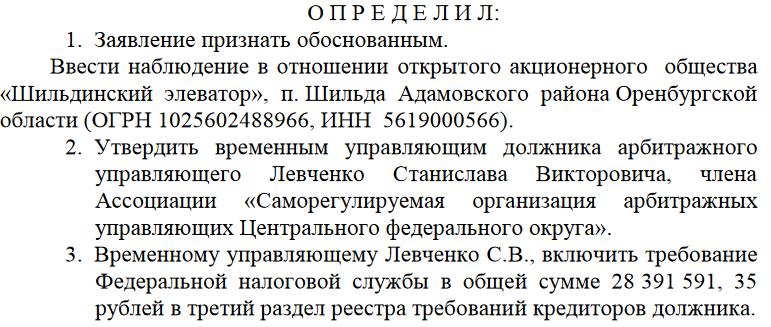 оренбургская область адамовский район шильдинский элеватор
