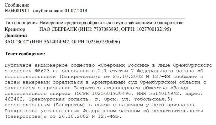 сообщение должника о намерении обратиться с заявлением о банкротстве