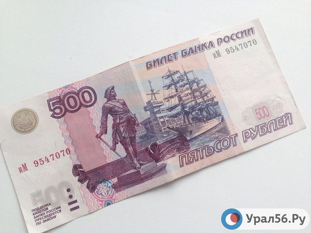 Пятьсот рублей картинки хорошего качества