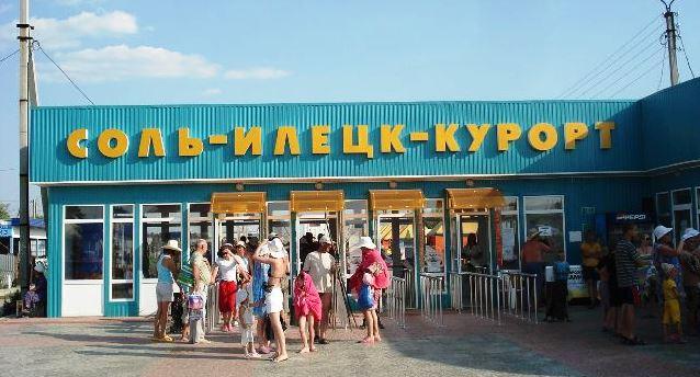 соль-илецк курорт фото официальный сайт