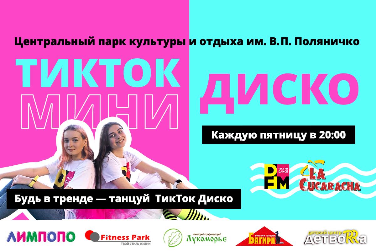В Орске вновь пройдет грандиозная дискотека для детей «ТикТок минидиско» от радиостанции DFM