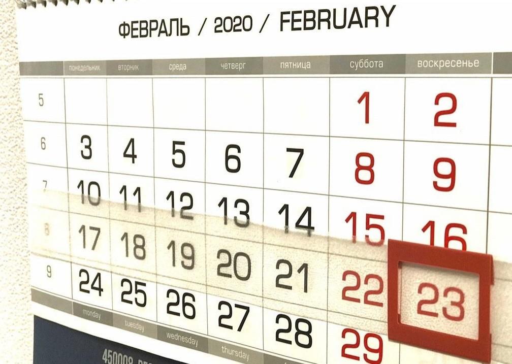 Будущая рабочая неделя будет сокращённой