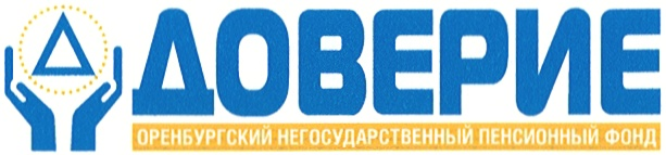 Оренбургский нпф доверие официальный сайт