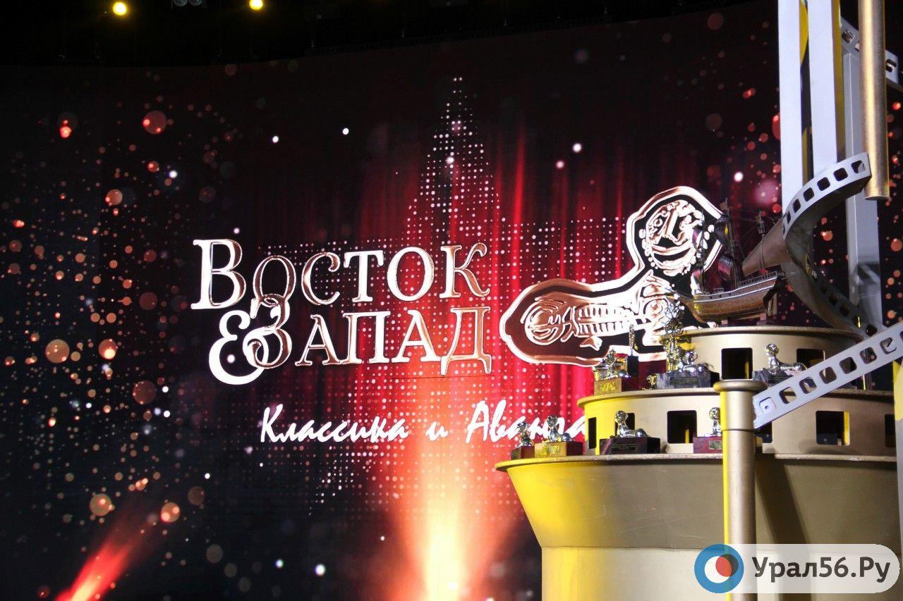 Кинофестиваль «Восток&Запад.Классика и Авангард» пройдет в Оренбурге в августе