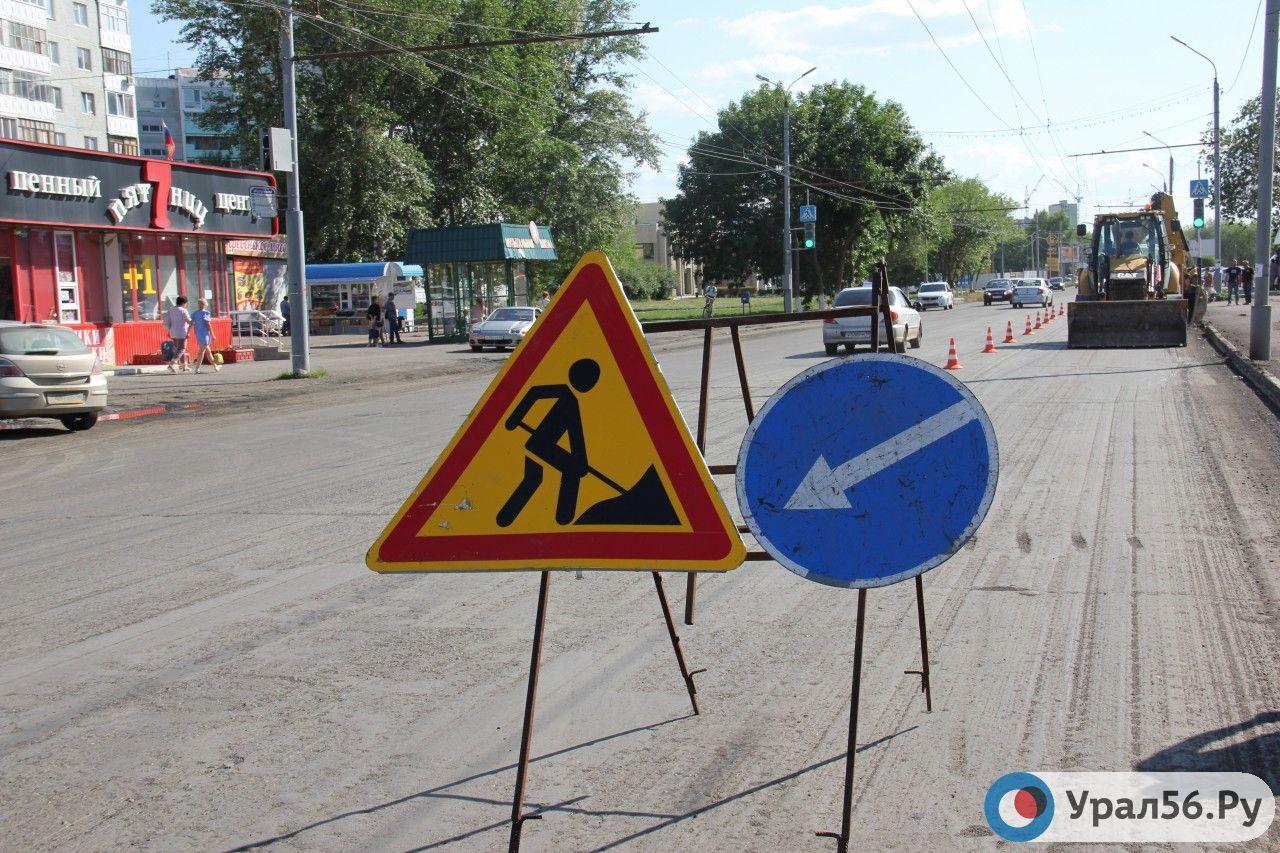 Хорошая сделка: Администрация Оренбурга сэкономила 38 млн рублей на госзакупке на ремонт 4 улиц