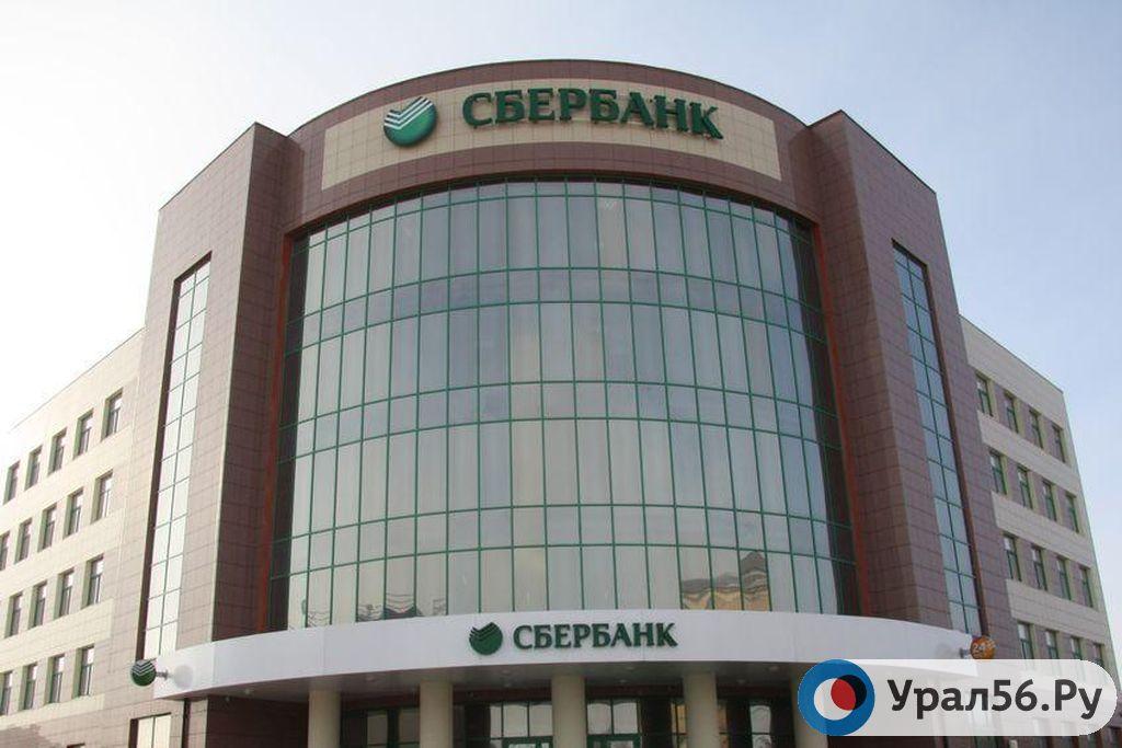 Банки в орске потребительский кредит