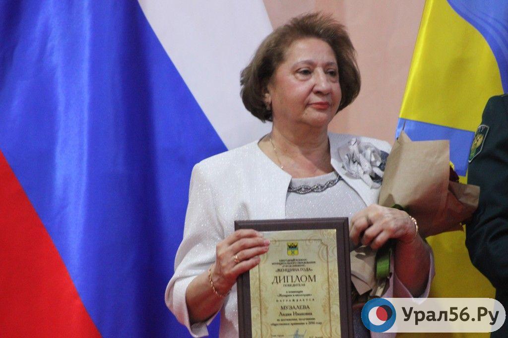 Победители конкурса женщина года 2017