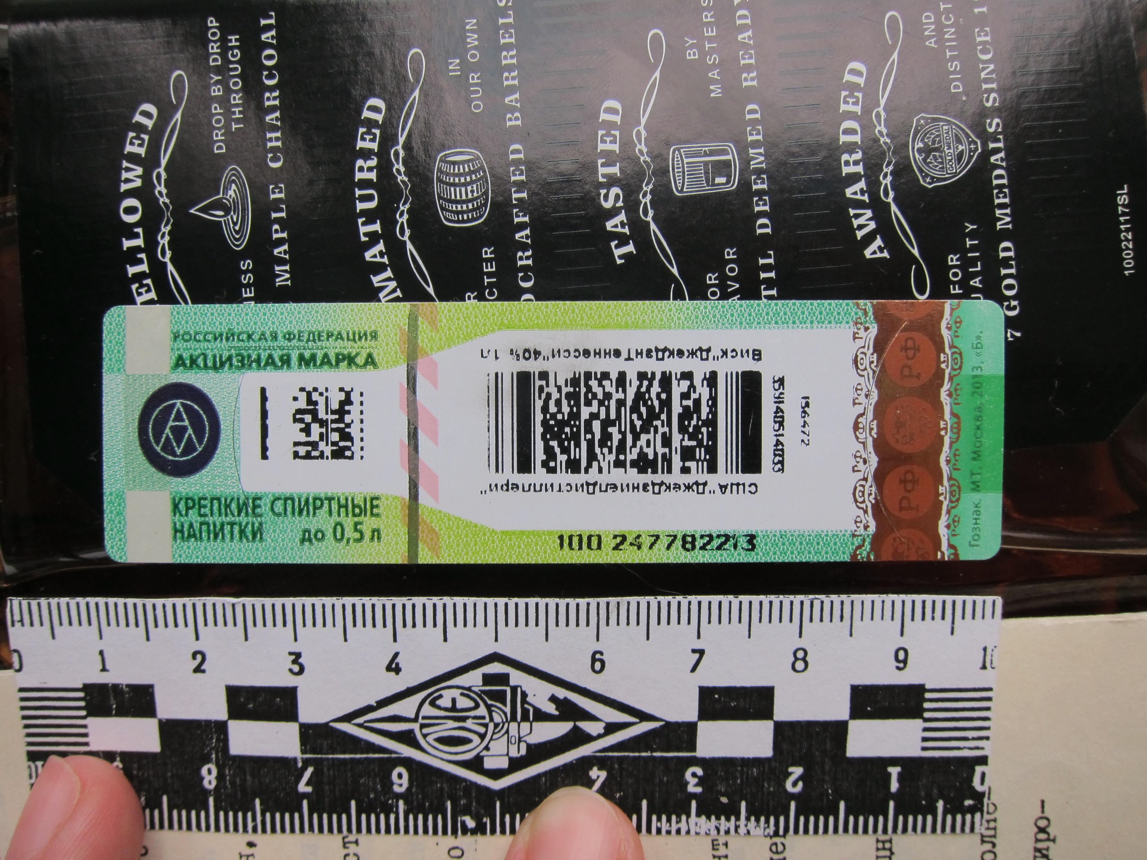 фото старой и новой акцизной алкогольной марки наклейки для