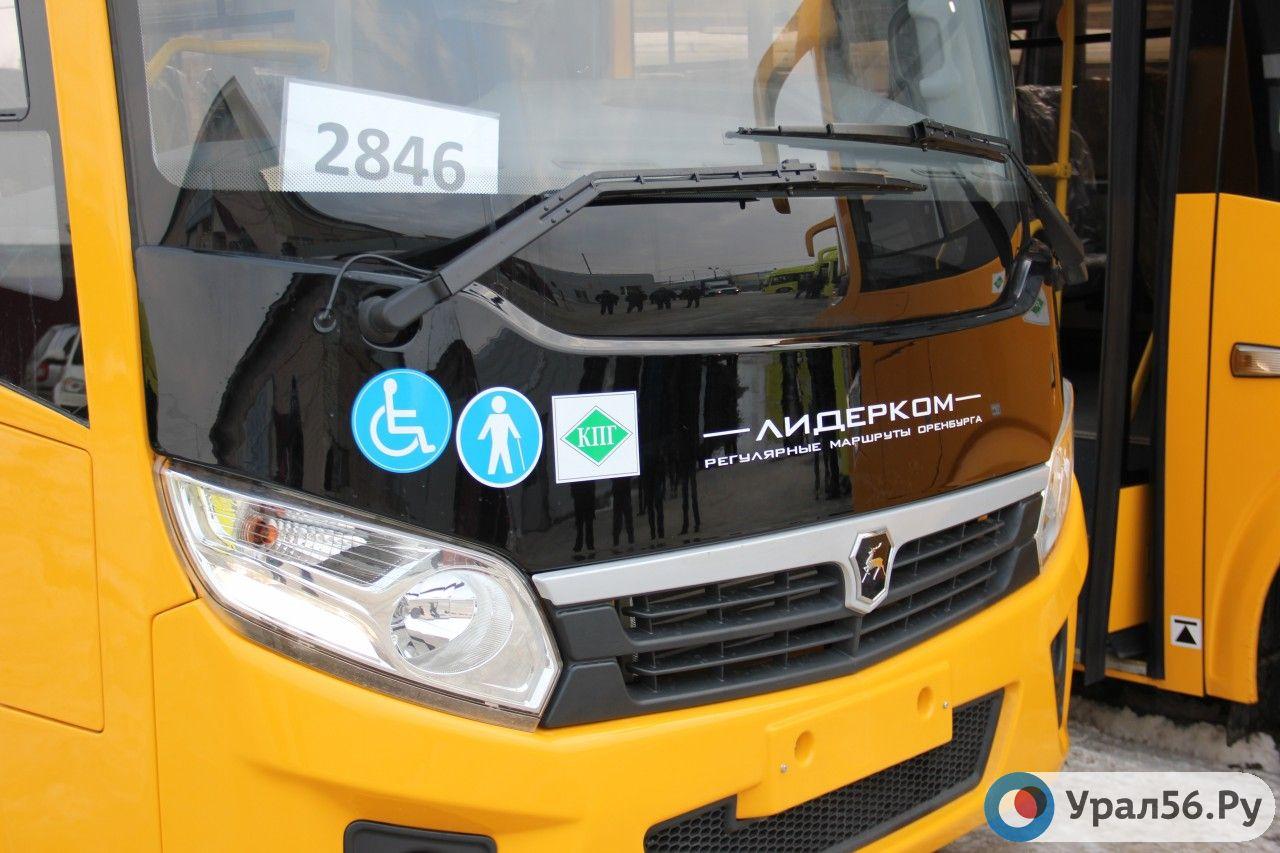 В Оренбурге компания «Лидерком», запустившая обновление автобусного парка в 2019 году, расторгает лизинговой контракт на 60 автобусов «Вектор NEXT»