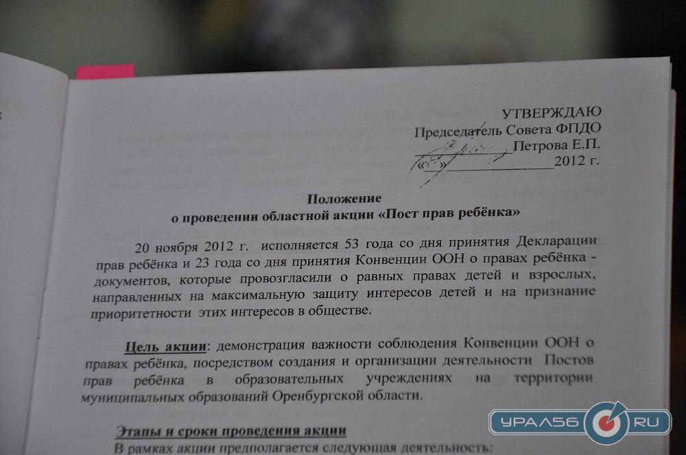 Подписание акта приема передачи квартиры от застройщика