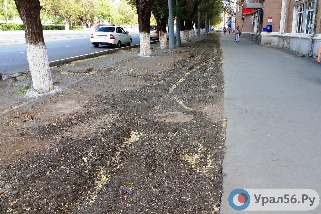 Когда в центре Орска восстановят тротуар после работ «Водоканала»? В администрации говорят, что «вопрос обсуждается»