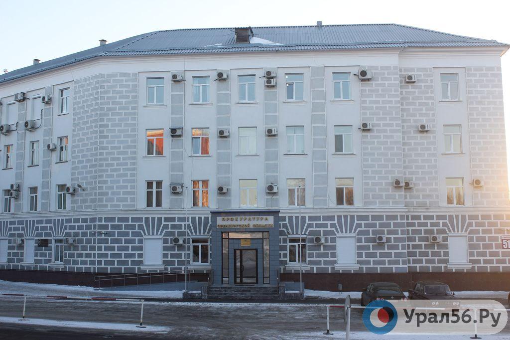 Оренбургская генпрокуратура направила всуд дела пособников ИГИЛ