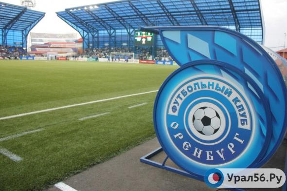 ФК «Оренбург» снова не получил лицензию для участия в РПЛ
