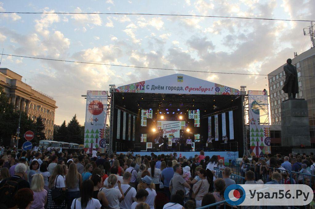фото оренбург день города