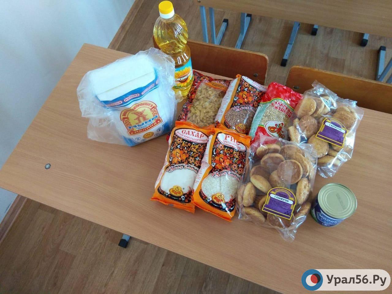 В Оренбурге начали выдавать продуктовые наборы для школьников (фото)