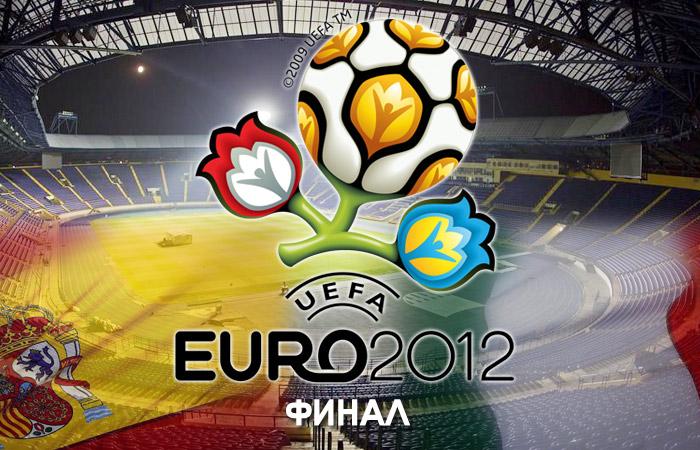 Финал евро 2012 букмекеры
