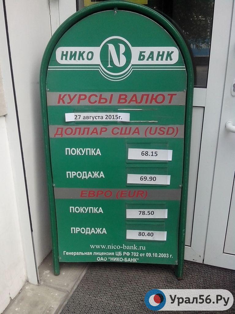 Продажа доллара в оренбурге сбербанк