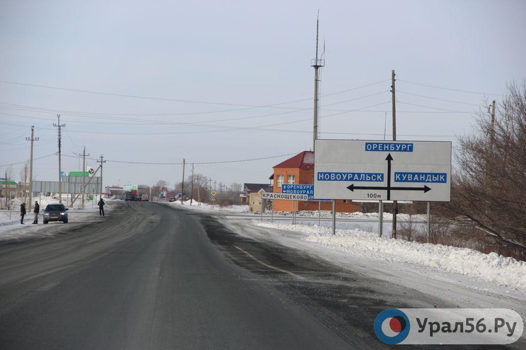 открыта ли трасса медногорск оренбург информации