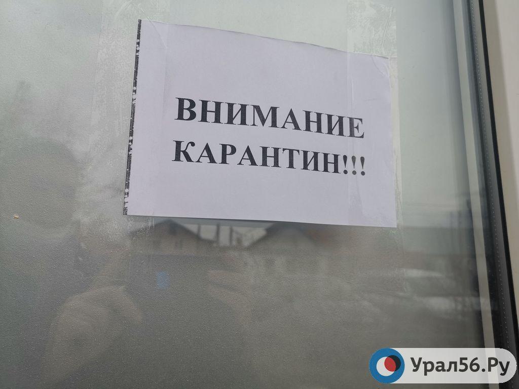 В Оренбургской области жители закрытого на карантин дома не хотят больше сидеть на самоизоляции