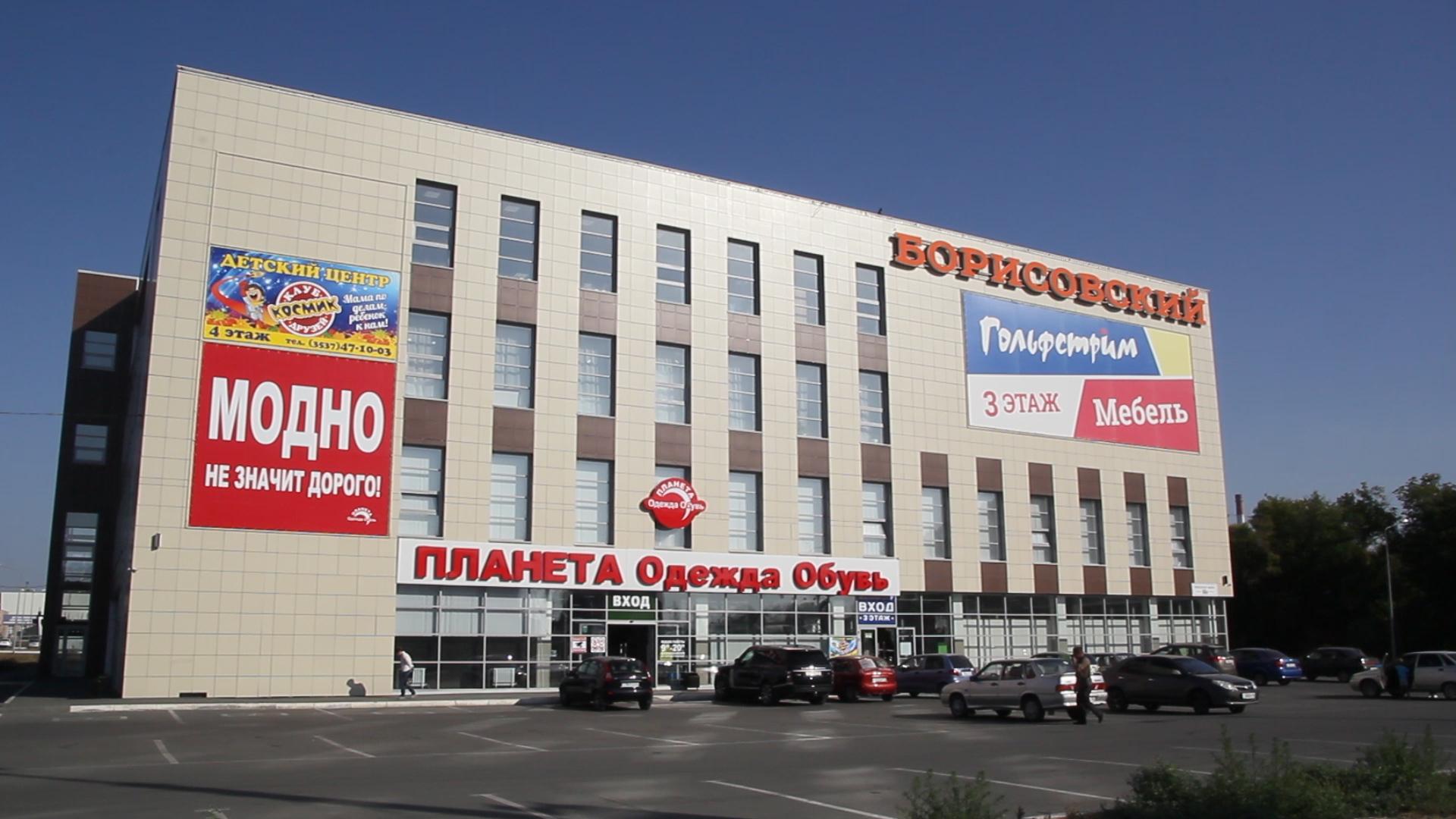336b4023c2e Магазин «Планета  Одежда и Обувь» в Орске — товары для всей семьи  женская  и мужская одежда