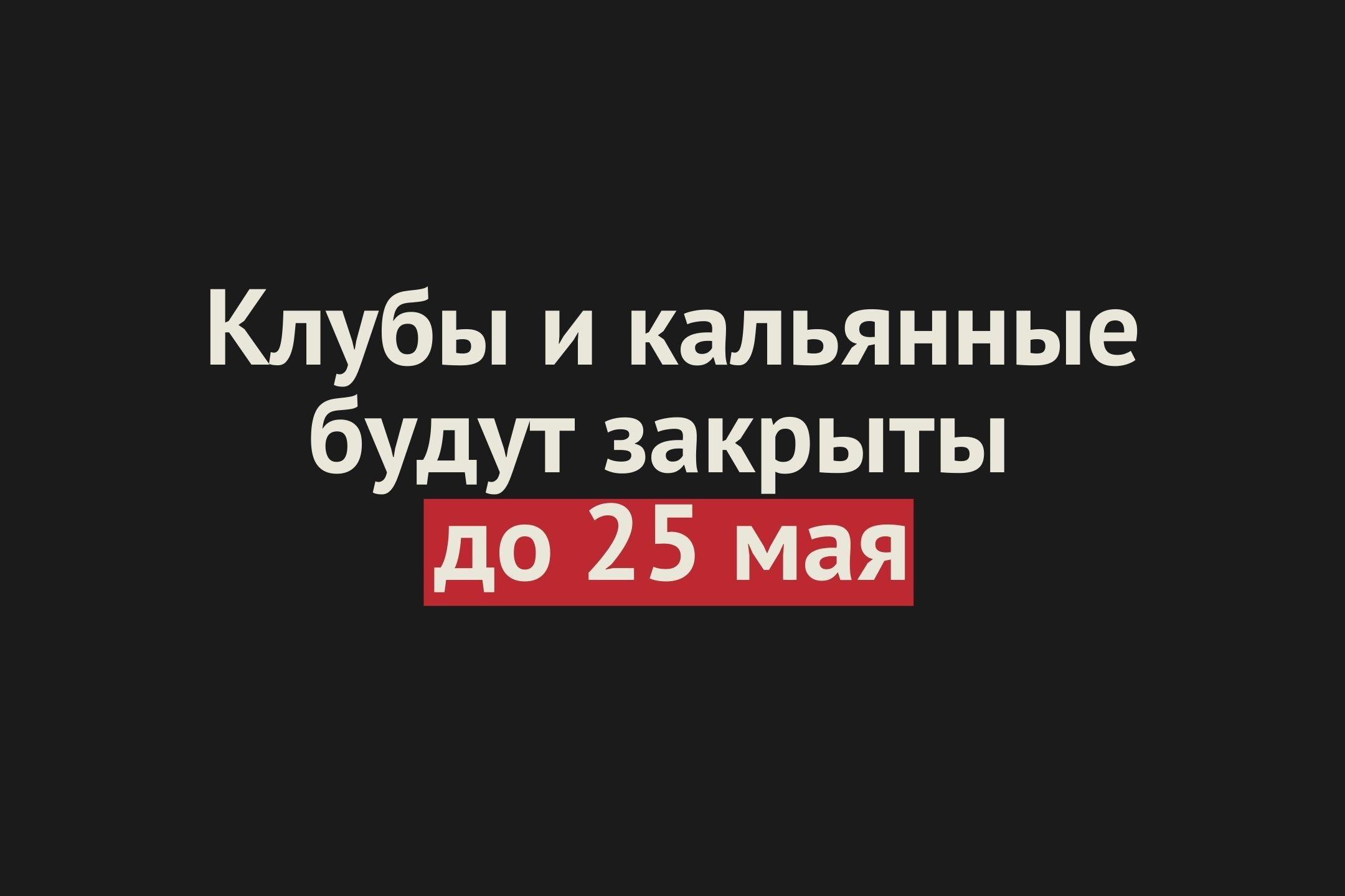 Клубы закрыты до 21 зона клуб в москве официальный