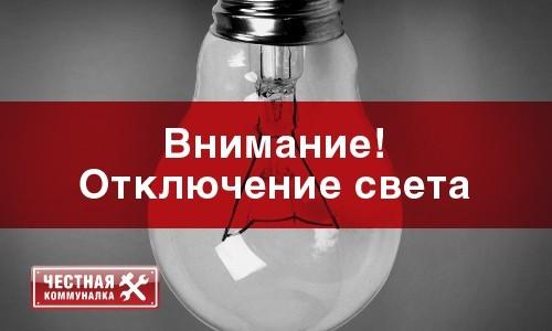 9 декабря в Орске не будет света