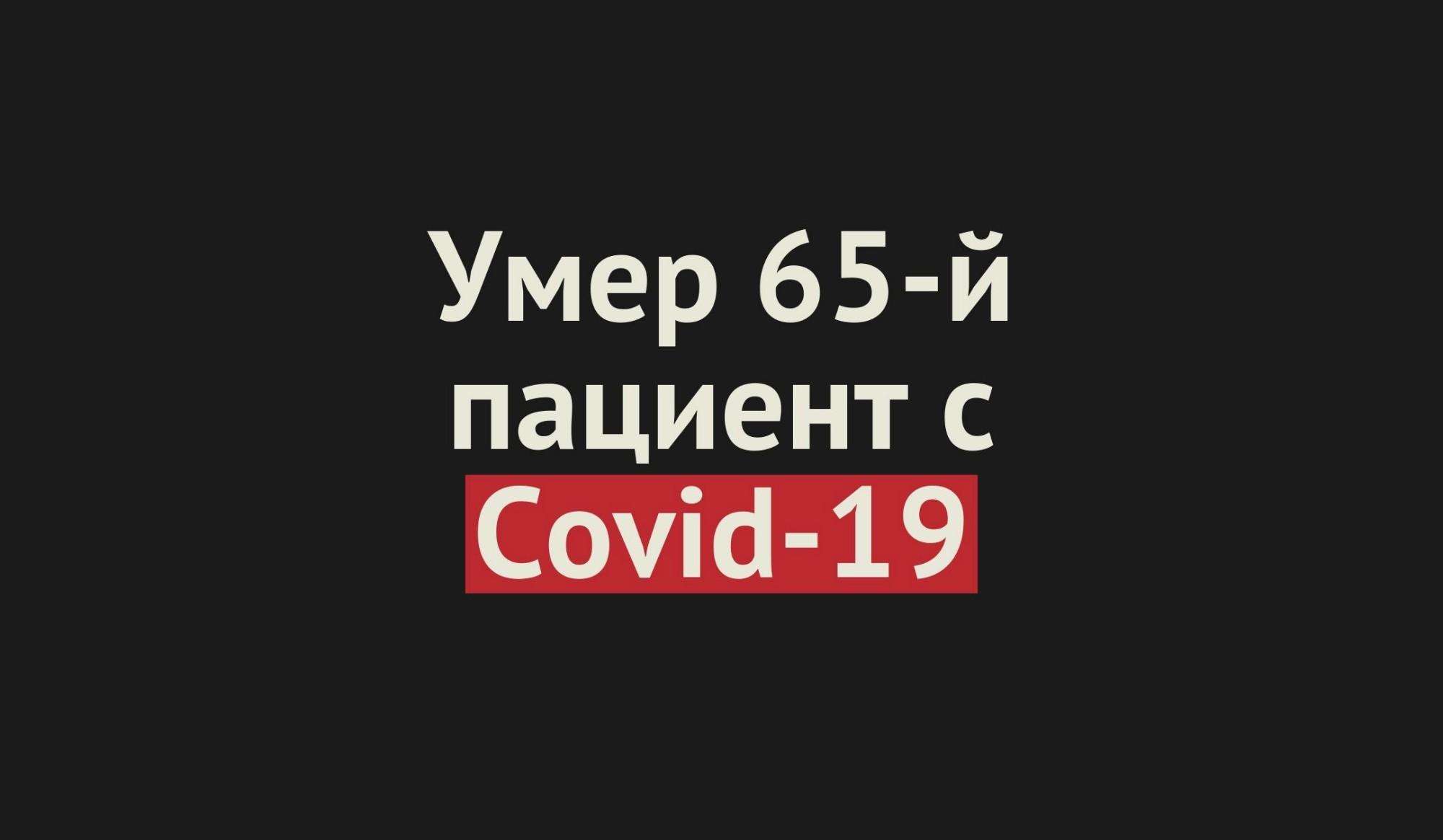 Умер 65-й пациент с Covid-19 в Оренбургской области