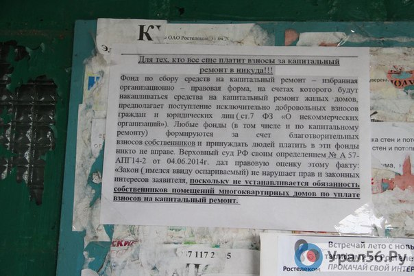батюшка говорил, продление общего собрания собственников верховный суд российских казачьих войсках