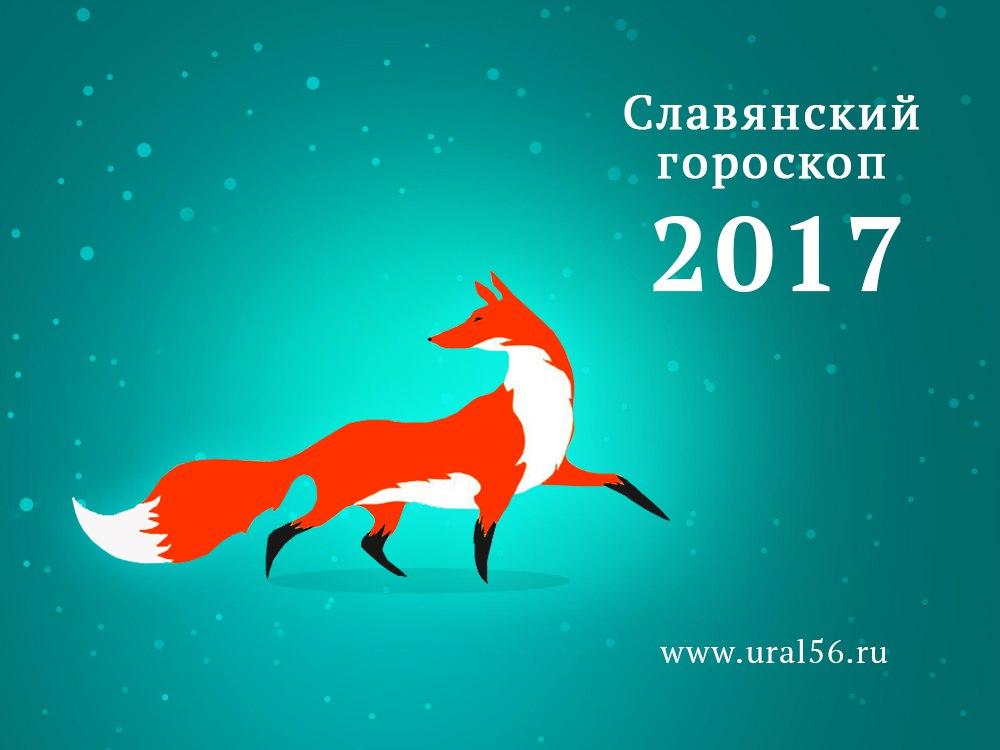 Зороастрийский гороскоп на 2018 год для Лебедя (1928, 1960, 1992, 2024)