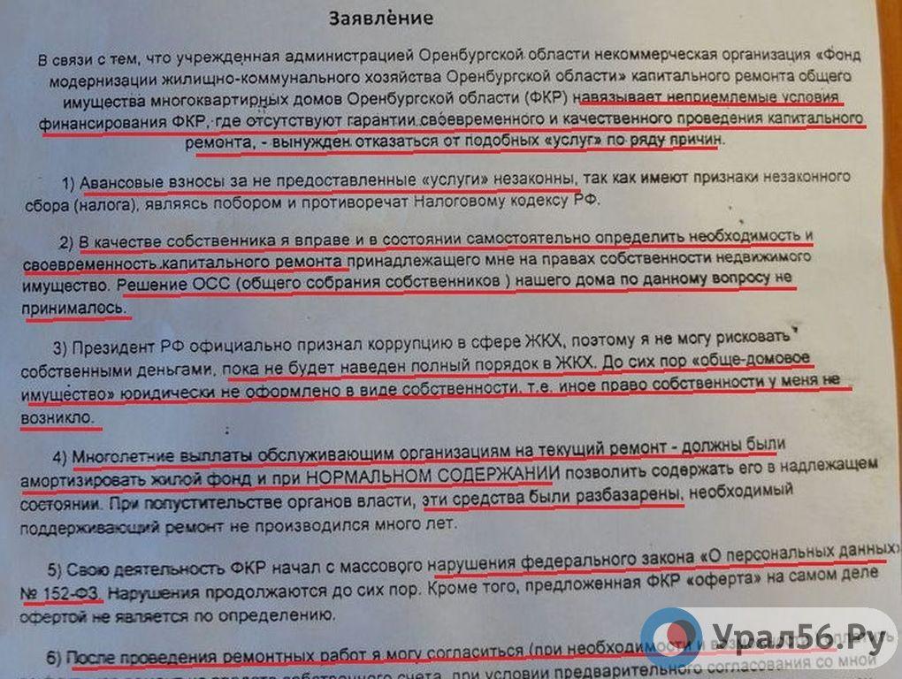 текущий ремонт на соновании каких документов недвижимости Московской