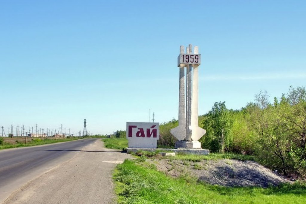 скрывал, город гай оренбургская область фото бедных грунтах высота