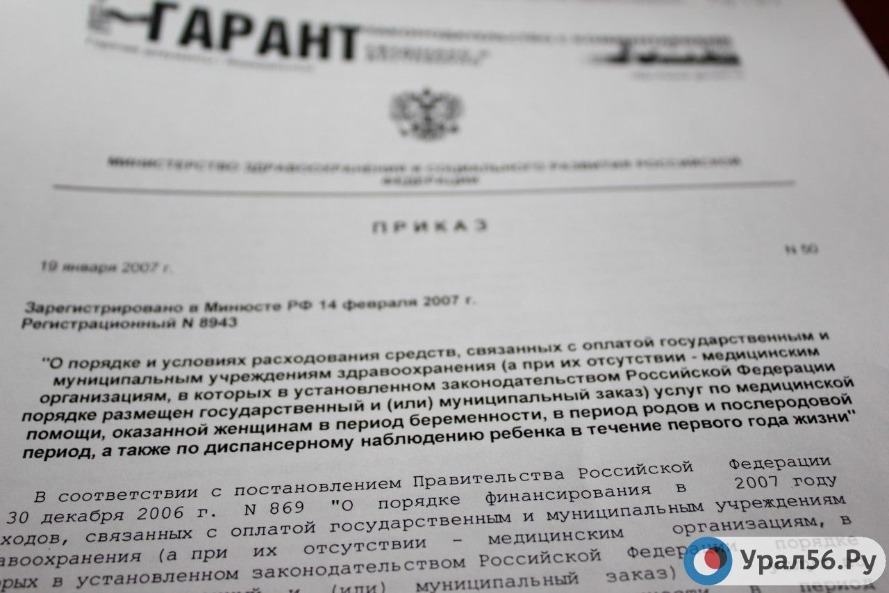 Получение родового сертификата в оренбурге сертификация продукции списание в налоговом учете