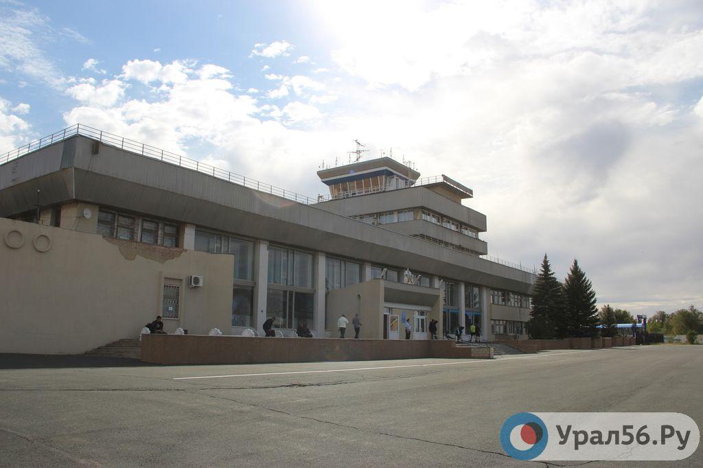 Аэропорт тоже Орска ждет ремонт. Его проведет новый собственник