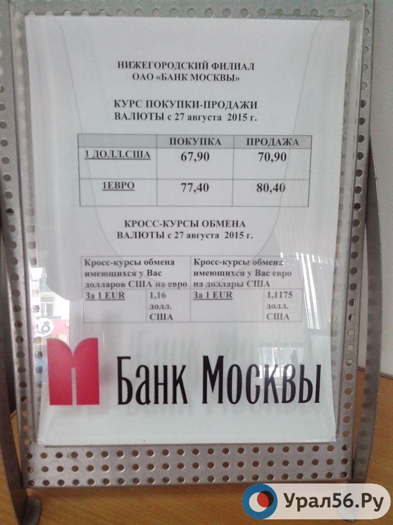термобелье, левийбережни банкурс доллара на сегодня покупка продажа тогда оно