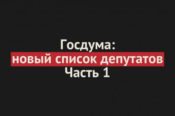 Будут ли представлены в Госдуме представители оренбургской оппозиции, пока неизвестно. Список победителей-единороссов и результаты голосования