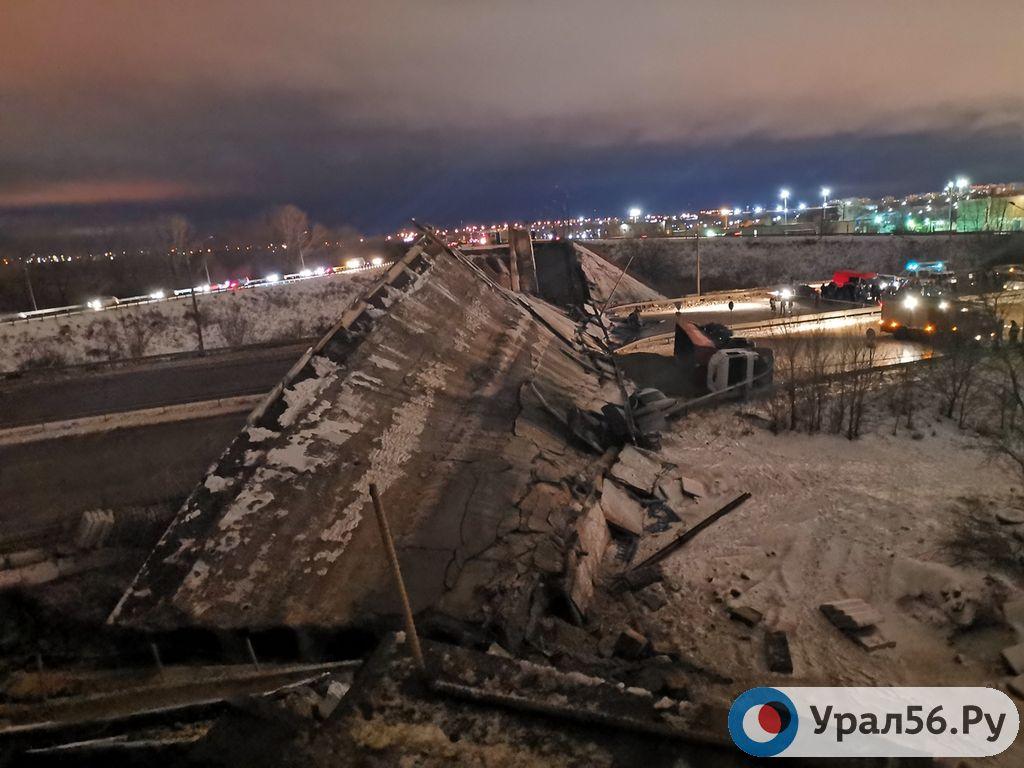 В Оренбурге рухнул мост, есть пострадавшие (фото и видео)