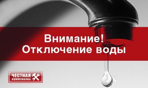 12 октября в поселке Пригородном не будет холодной воды