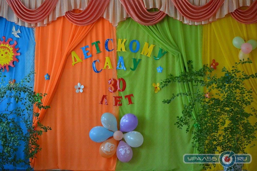 """30-летняя """"Березка"""" отпраздновала юбилей :: Урал56.Ру. Новости Орска, Оренбурга и Оренбургской области."""