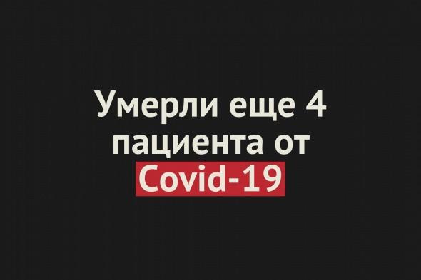 Умерли еще 4 пациента от Covid-19 в Оренбургской области. Общее число смертей — 371
